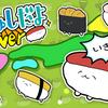 【おしゅしだよFever!!】最新情報で攻略して遊びまくろう!【iOS・Android・リリース・攻略・リセマラ】新作スマホゲームが配信開始!