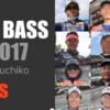 【AbemaTV】本日7時より生中継「JBジャパンスーパーバスクラッシック2017」