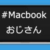 【 #Macbookおじさん】ブロガー界隈で始まった試みが幸せすぎる。どんな人が貰ってる?
