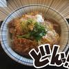 【雑記】かつやで150円OFFのヒレカツ丼を頂きました
