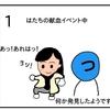はたちの献血イベント 発見!【4コマ漫画】