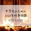 中学生のための2020年時事問題(1/15~1/21)
