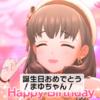 本日9/7は佐久間まゆちゃんの誕生日です! まゆちゃんは可愛いですよ!
