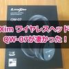 【レビュー】LiteXimワイヤレスヘッドホンQW-07は使いやすく高音質だった!【PR】