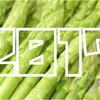 【2017年】「アスパラガス収穫量」ランキング