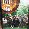 香港競馬はドラで幕があがる。 香港競馬 開幕レース  SEASON OPENING 2016/2017