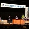 手応えのある生き方~武雄市社会福祉大会