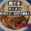 「麺でる」ラーメン(黒豚2枚入り・幻の14連麺入り)@宅麺.com【レビュー・感想】【お家麺56杯目】