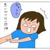 淡路ワールドパークONOKOROに行ってきた(1)ー思いがけない恐怖ー