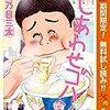 しあわせゴハン【期間限定無料】 1 (ヤングジャンプコミックスDIGITAL) / 魚乃目三太 (asin:B08HCGG9P2)