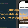 【UIKit版】The Composable Architecture(TCA)のカウンターサンプルを理解する