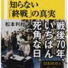 日本人だけが知らない「終戦」の真実  --- 松本利秋 ---  SB新書