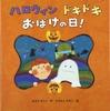 ★575「ハロウィンドキドキおばけの日!」~ハロウィンとは?という絵本の決定版ではなかろうか。盛りだくさんの内容。