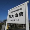 【鹿児島】JR最南端の駅、西大山駅へ行こう!