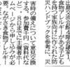 『長崎新聞に「ペンギン講座10月10日防災」のご案内を掲載して頂きました♪』