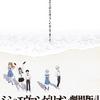 「シン・エヴァンゲリオン劇場版:|| 」(2020)今の日本にぴったりのドラマ、すばらしい映像でした!