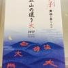 京都 季節の和菓子「五山の送り火」