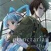 【2018/07/03 05:31:03】 粗利906円(20.6%) アニメ「planetarian」 Original SoundTrack(4933032008941)