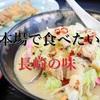 【ドラマ】孤独のグルメ Season6 第7話 感想&店舗紹介 まさかの皿うどん後にちゃんぽん行くとは!
