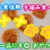【離乳食レシピ】後期からの手掴みメニューにぴったり!バナナおやきの作り方【なかた村の離乳食】
