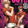 「ALL OUT!! オールアウト9」読みました。
