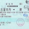 名古屋市内→御井 乗車券