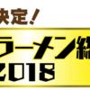 ラーメン総選挙 2018(福島県)