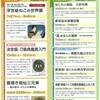 大阪■3/20~■大阪歴史博物館年間予定