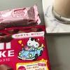 【ネントレにチャレンジする】ダイエット90日(9月26日)