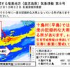 鹿児島県十島村で50年に一度の記録的大雨!十島村と屋久島では降り始めからの総雨量が500mm近くに!!