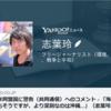 ついに開戦か?米国VSイラン Yahoo!ニュースコメント