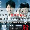 アガサ・クリスティー原作のドラマ『黒井戸殺し』が4月14日(土)に放送予定ですよー!
