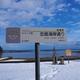 恋路海岸「2018年冬景色」