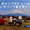 キャンプデビューは朝霧ジャンボリーオートキャンプ場で富士見デイキャンプ