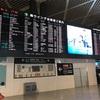 2019年5月☆ゴールデンウイーク家族旅行①成田空港イミグレ変化&ANAラウンジも色々変化
