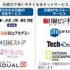 日経IDと日経BPパスポートが統合へ 500万IDのプラットフォームに