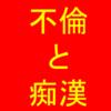 【ウソか本当か分からない話】近年中国で不倫や痴漢が増えている理由