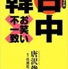 「雑学プロファイル 日中韓お笑い不一致」(唐沢俊一)