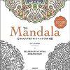 The Mandala 心のコリがほぐれるマンダラぬり絵