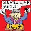 中国では乞食がお恵みをスマフォで決済!「こじき」が放送禁止用語なのは…