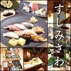 【オススメ5店】梅田(大阪)にある魚料理が人気のお店