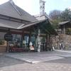 香川県8番【みろく】
