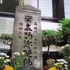 日本最強の怨霊 平将門 ~なぜそんなに祟(たた)るのか~