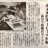 【メディア掲載】河北新報「近未来授業 ICTで体験 仙台で教職員セミナー」(2018年8月22日)