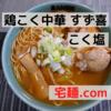 「鶏こく中華 すず喜」こく塩@宅麺.com【レビュー・感想】【お家麺63杯目】