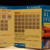No.63 伊予鉄道・伊予鉄バス ALL IYOTETSU 2Day Pass