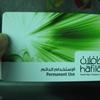 モロッコ1人旅行記 【番外編】 アブダビでトランジット シェイク・ザイード・グランドモスクへ④ 路線バスはお金では乗れない!! プリペイドカードの購入方法