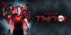 【iTunes Store】「ブラッドショット(字幕/吹替)」今週の映画 102円レンタル