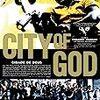 『シティ・オブ・ゴッド』貧困とギャングの世界を描いた衝撃作!!