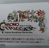 クロノ・トリガーのサントラ買いました。